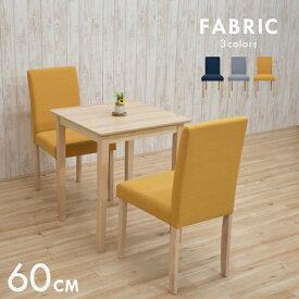 ダイニングテーブルセット 2人掛け用 60cmテーブル コンパクト 3点セット ファブリック mac60-3-beka342ww ホワイトウォッシュ色 メラミン化粧板 木製 北欧風 単身 布地 シンプル モダン 省スペース 食卓セット カフェ風 5s-2k hr