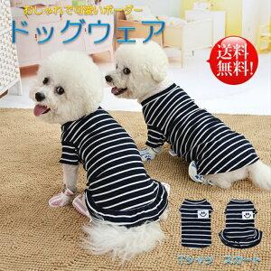 ドッグウェア 犬用 ボーダー シャツ ワンピース スカート お揃い ペアルック 犬の服 可愛い 超小型犬 小型犬 中型犬 おしゃれ