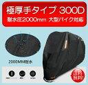 バイクカバー 300D厚手 防水 高品質 紫外線防止 盗難防止 収納バッグ付き ブラック XXXL