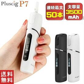 アイコス 互換機 Pluscig P7 iQOS 加熱式タバコ 電子タバコ 〜50本 3500mAh デジタル表示 ブラック/ホワイト 父の日