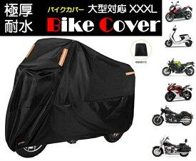 バイクカバー 大型 厚手 防水 高品質 紫外線防止 盗難防止 収納バッグ付き 300D ブラック XXXL