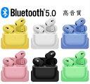 ワイヤレスイヤホン Bluetooth5.0 iPhone inpods3 マカロン 両耳 高音質 ブルートゥース イヤホン 6色 Android