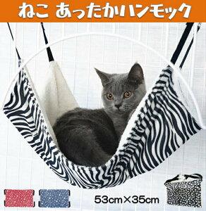 猫 ハンモック ケージ あったか 秋冬 小動物 取り付け簡単 吊り下げベット 53×35cm