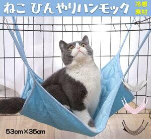 猫 ハンモック ケージ ベッド ひんやり 冷感 春夏 小動物 取り付け簡単 吊り下げベット 53×35cm