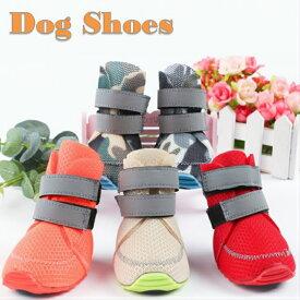 犬靴 ドッグシューズ メッシュ素材 通気性 春夏 犬のブーツ 肉球保護 足元の汚れ防止 着脱簡単 滑らか