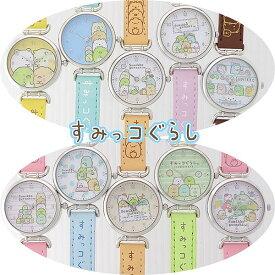 すみっコぐらし 革 ベルト キッズ レディス ウォッチ ポスト投函発送 SG 10カラー Sumikko gurashi キャラクター 国内ライセンス かわいい 腕時計 レディース 子供 女の子 男の子 時計 プレゼント 贈り物