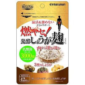 マルマン maruman 燃ヤセ 発酵 しょうが 麹 367mg 42粒 3種 の しょうが麹 黒しょうが 金時しょうが 高知県しょうが 乳酸菌EC-12 ブラックジンジャー 燃活 ダイエット 燃焼 温活