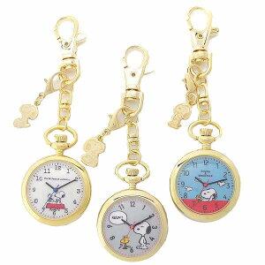 スヌーピー グッズ 携帯時計 懐中時計 キーチェーン ウォッチ PNT008 チャーム付き ピーナッツ キャラクター かわいい 時計 レディース キッズ 時計 SNOOPY PEANUTS ビーグル犬 ギフト ラッピング