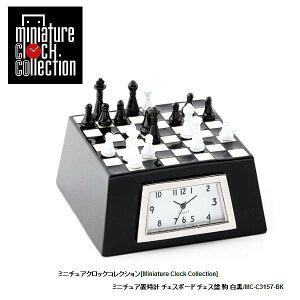 ミニチュア 置時計 アミューズメント C3157-BK 小さい かわいい チェスボード チェス盤 駒 白黒 クロック コレクション 時計 ミニチュア雑貨 ギフト プレゼント 贈り物 お祝い インテリア雑貨