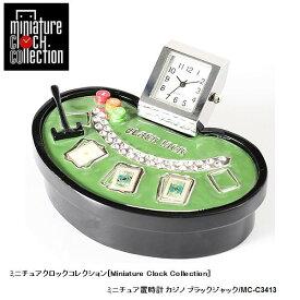 ミニチュア 置時計 アミューズメント C3413 カジノ ブラックジャック ミニチュア雑貨 クロック コレクション 時計 小さい かわいい ギフト プレゼント 贈り物 お祝い インテリア雑貨 バラエティ雑貨 ステーショナリー 書斎 リビング 応接室 オフィス 置物