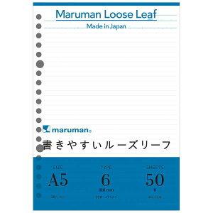 ルーズリーフ 書きやすいルーズリーフ A5 メモリ入6mm罫 L1301 マルマン 文具 maruman メモ 持ち運び 便利 文房具 事務用品 仕事 会議 ミーティンング 記録 筆記用紙 罫 日本製 メール便 ポスト投