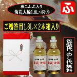 【福山酢】菊花大輪1.8L×2本・ご贈答用!×1箱!