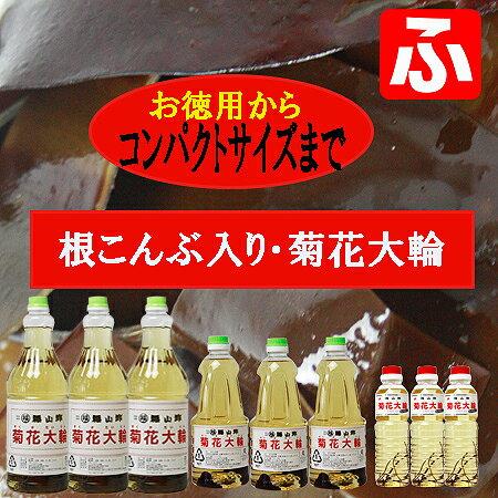 福山酢・菊花大輪(大・中・小)フルセット×3組。【あす楽(九州)】