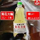 福山酢 菊花大輪(根こんぶ入り)1L×1本
