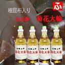 菊花大輪(根こんぶ入り)福山酢1.8L×4本