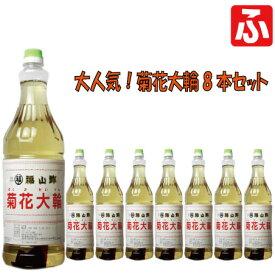福山酢・菊花大輪(根こんぶ入り)1.8L×8本