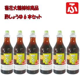 【福山酢】根こんぶ入り酢しょうゆ 1.8L×6本