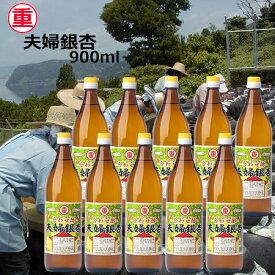【まるしげ】夫婦銀杏(合わせ酢)900ml×10本(重久盛一酢醸造場)