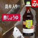 【福山酢】根こんぶ入り酢しょうゆ 1.8L×1本