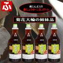 【福山酢】根こんぶ入り酢しょうゆ 1.8L×4本