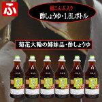 【福山酢】根こんぶ入り酢しょうゆ1.8L×6本