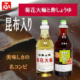 【福山酢】菊花大輪・酢しょうゆ1.8Lコンビ×1セット