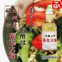 福山酢・菊花大輪(根こんぶ入り)1.8L×1本【あす楽対応(九州)】