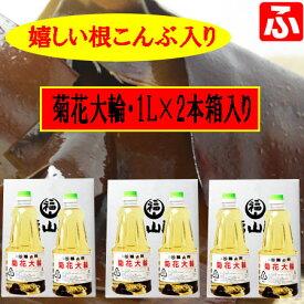 福山酢・菊花大輪(根こんぶ入り)1L・2本組(化粧箱入り)×3箱
