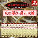福山酢・菊花大輪スペシャル(羅臼産昆布り)350ml×12本【あす楽(九州)】