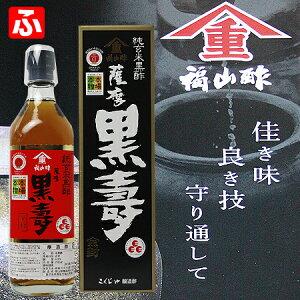 福山酢・最高級玄米黒酢【薩摩黒壽】(ヤマシゲ)700ml×1本