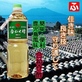 福山酢・合わせ酢(黒酢入り)1L×1本