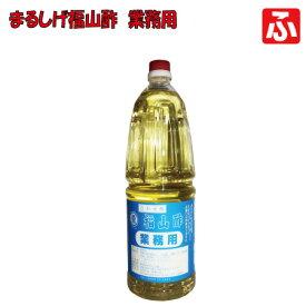 まるしげの福山酢(業務用)1.8L×1本(重久盛一酢醸造場)