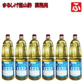 まるしげの福山酢(業務用)1.8L×6本