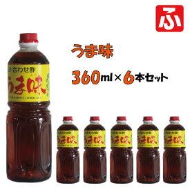 【まるしげ】合わせ酢 うま味360ml×6本