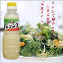 戸村本店の手作りドレッシング(辛口)400g×1本