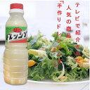 戸村本店の手作りドレッシング(甘口)400g×1本
