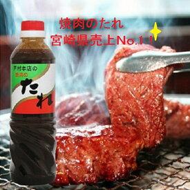 戸村本店の焼肉のたれ600g×1本 【宮崎名物】