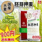 国産大麦【胚芽押麦】800g×1袋(送料無料)