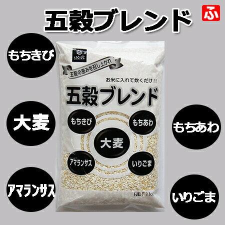 【五穀ブレンド】1kg×1袋【送料無料】