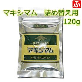【送料無料】マキシマム調味料【詰め替え用】120g×1袋