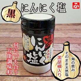 黒にんにく塩 230g×1本【送料無料】