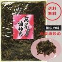 高菜油炒め(大薗漬物)250g×3袋【送料無料