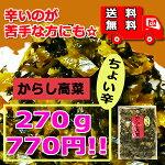 からし高菜・ちょい辛(大薗漬物)270g×1袋「送料無料」【メール便対応】
