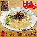 からし高菜・激辛(大薗漬物)90g×10袋「送料無料」