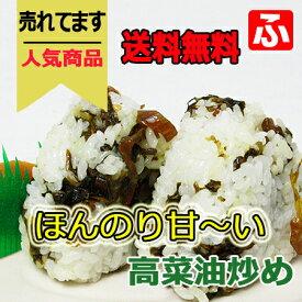 【送料無料】高菜油炒め (大薗漬物) 130g×3袋【メール便対応】