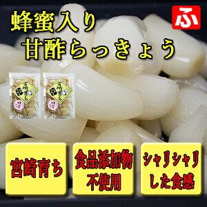 【宮崎育ち】蜂蜜入り甘酢らっきょう(大薗漬物)130g×2袋【送料無料】
