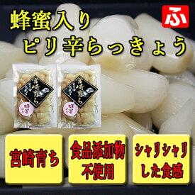【九州育ち】蜂蜜入りピリ辛らっきょう(大薗漬物)130g×2袋【送料無料】