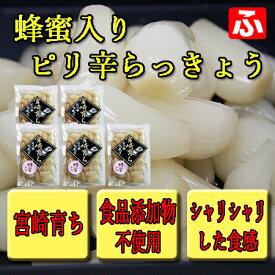 【九州育ち】蜂蜜入りピリ辛らっきょう(大薗漬物)270g×5袋