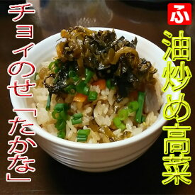 高菜油炒め(大薗漬物) 250g×1袋【送料無料】
