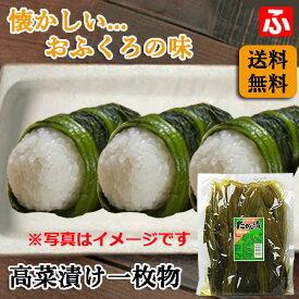 (大薗漬物)いきいきたかな漬「高菜一枚物」500g×1袋【送料無料】